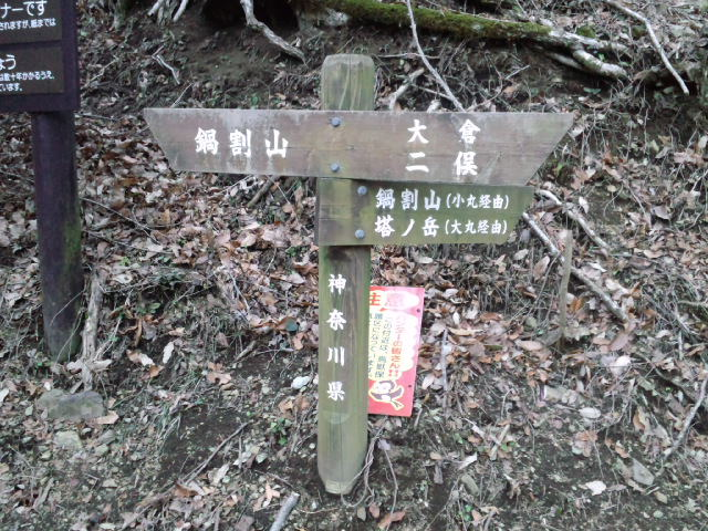 Komarukarano_gezanguchi